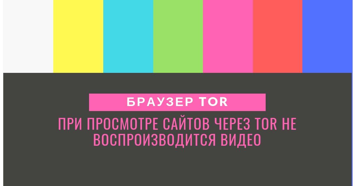 браузер тор не работает в казахстане гирда