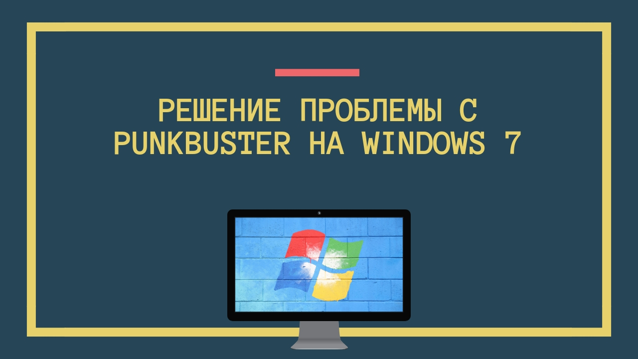 Решение проблемы с punkbuster на Windows 7